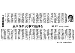 20060114asahi