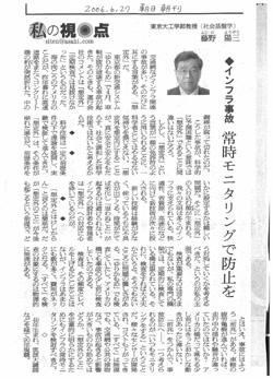 20060627asahi